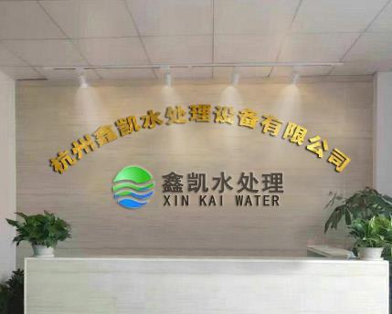 鑫凯水处理设备